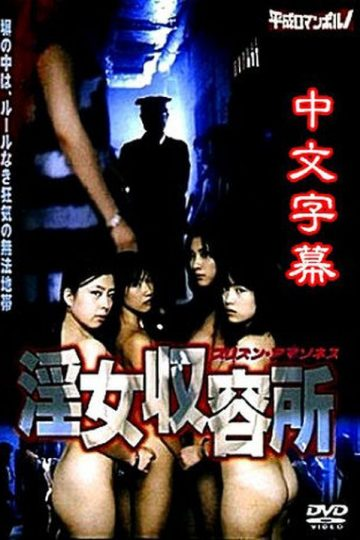 injo_shuuyoujo_prison_amazones