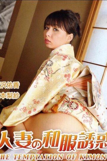 The-Temptation-of-Kimono